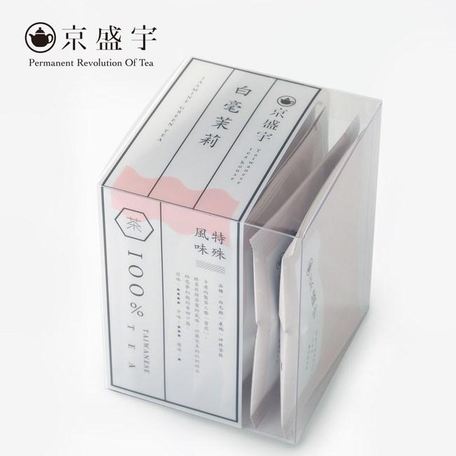 【京盛宇】原葉袋茶-白毫茉莉(八入盒裝)