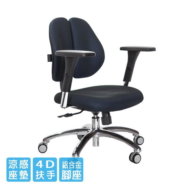 GXG 短背涼感 雙背椅 (鋁腳/4D升降扶手)TW-2992 LU7#訂購備註顏色