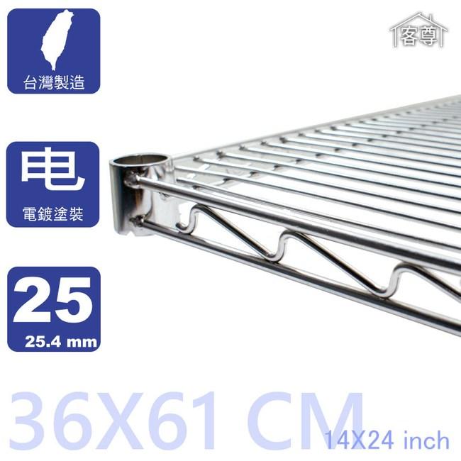 【客尊屋】特重型36X61cm波浪架網片 鐵網36X61cm 14X24inch