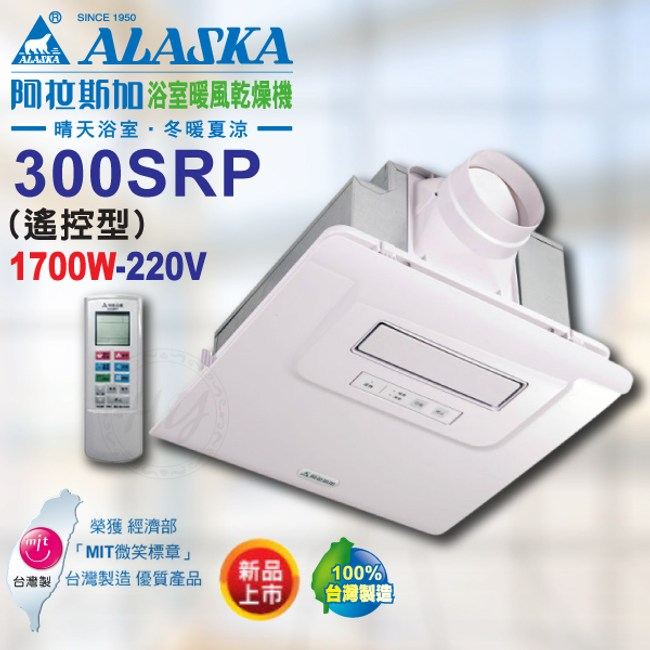 阿拉斯加《300SRP》220V遙控型浴室暖風乾燥機 異味阻斷型暖風機
