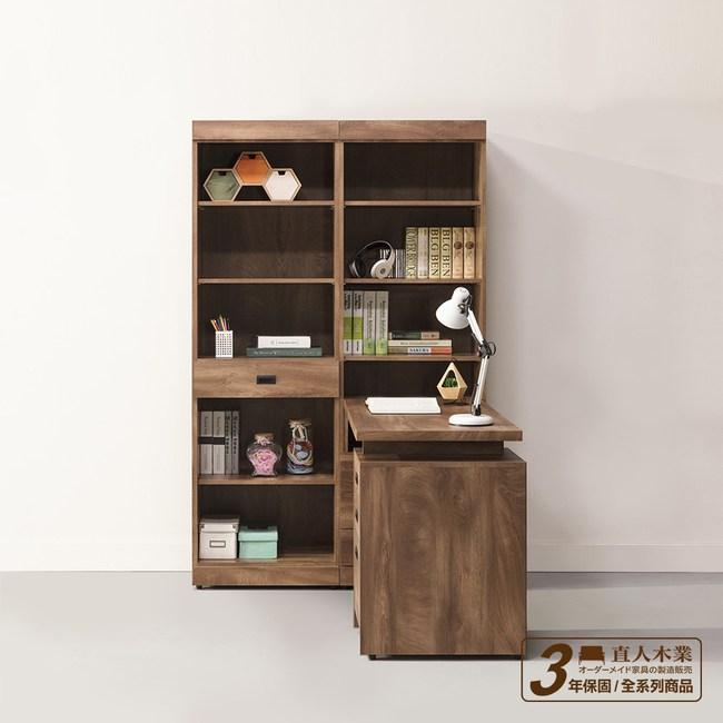 【直人木業】OAK橡木120CM一個中抽一個三抽書櫃搭配伸縮書桌