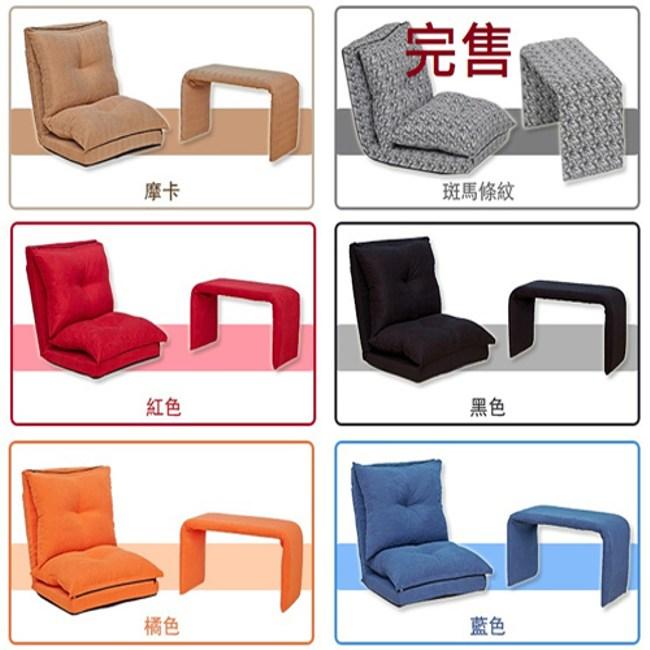【班尼斯】 筆卡啾 多功能和室桌椅組(茶几+和室椅)-橘色