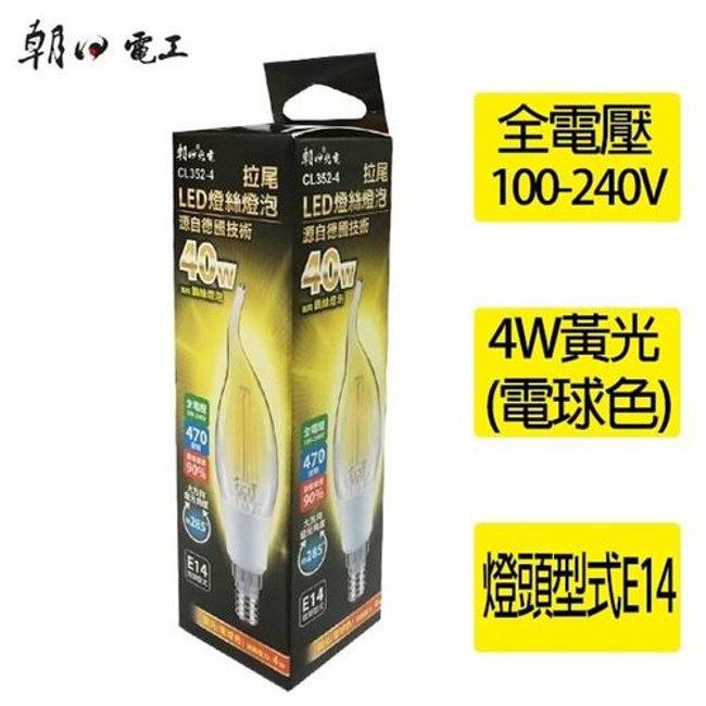 朝日電工 CL352-4 LED 4W 拉尾燈絲燈泡 1入
