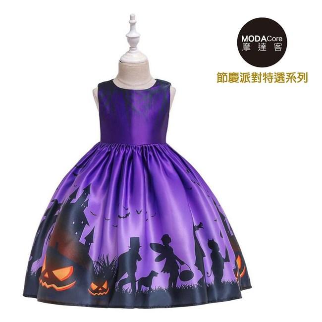 摩達客★萬聖派對變裝★兒童優雅萬聖紫色南瓜小禮服洋裝110CM