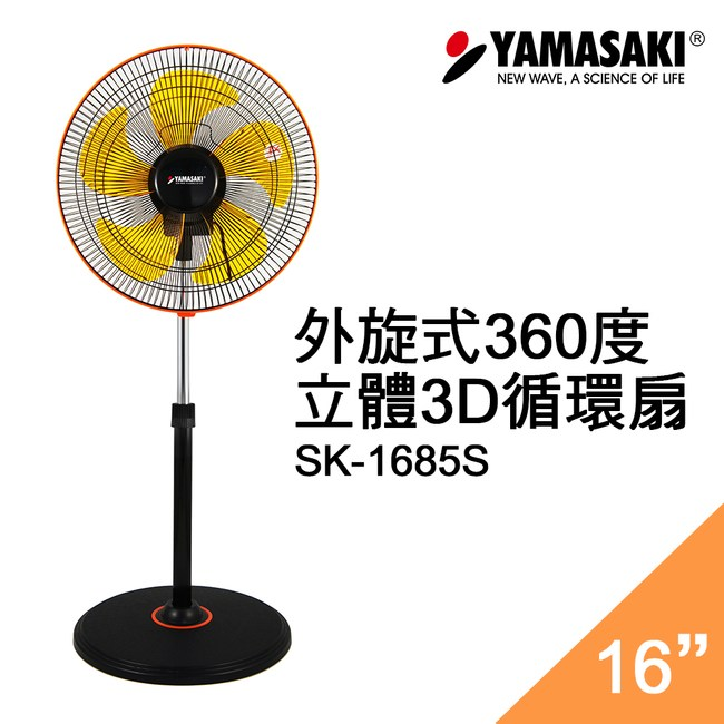 YAMASAKI 山崎家電 16吋立體3D循環扇 SK-1685S