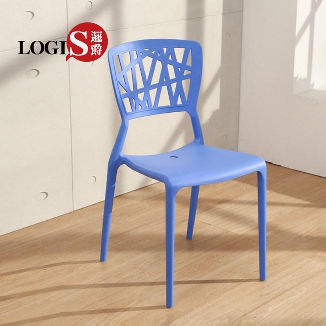 LOGIS邏爵- 鏤空餐椅 工作椅 休閒椅 北歐風 J002藍色