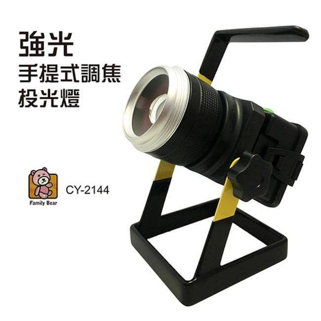 熊讚 CY-2144 LED手提式 強光調焦投光燈 1入