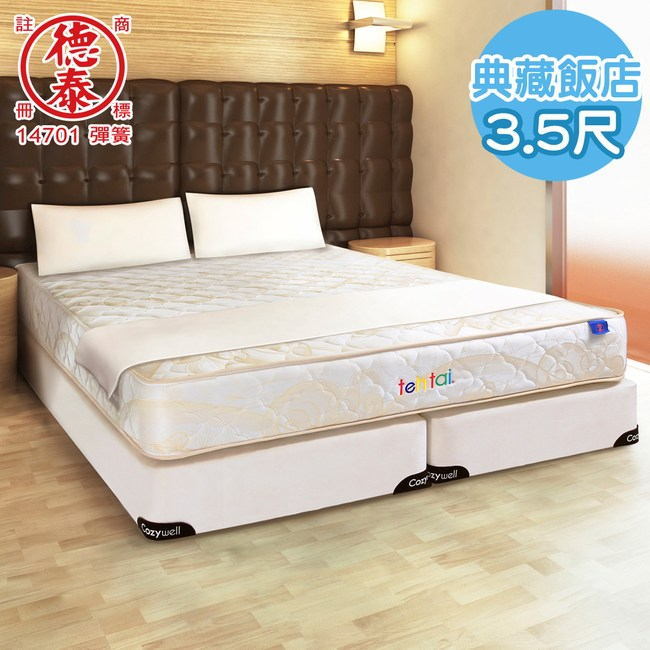 【德泰】典藏飯店款 彈簧床墊-單人3.5尺