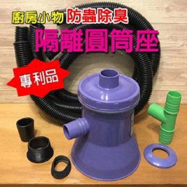 金德恩 台灣製造專利 DIY廚房水管防蟲水隔離圓筒座