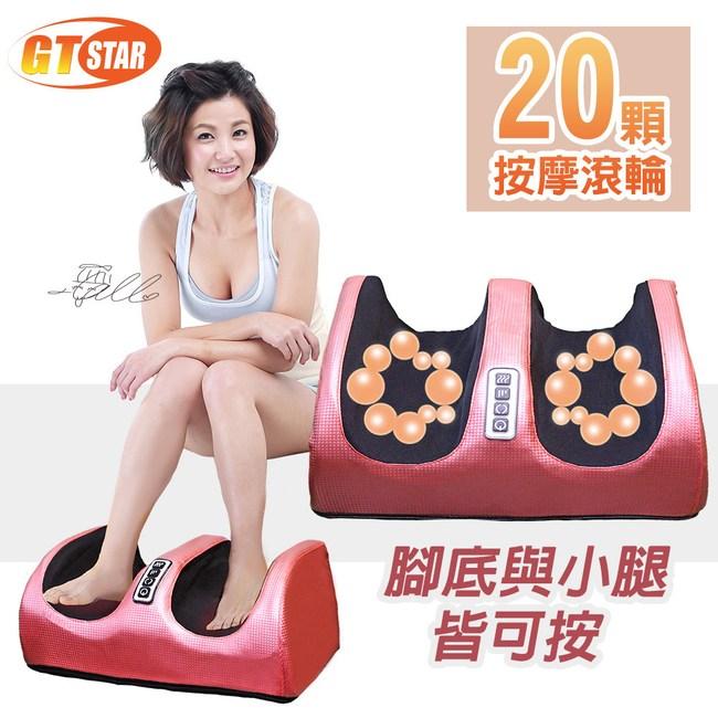 GTSTAR-強勢太極揉捏腿部腳底按摩雕塑機(腳部按摩)活力紅