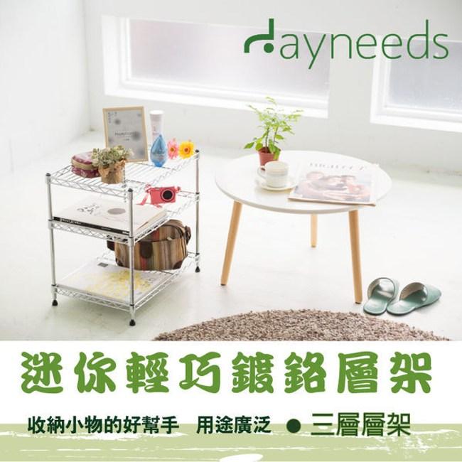 【dayneeds】45x30x45公分三層迷你電鍍波浪架