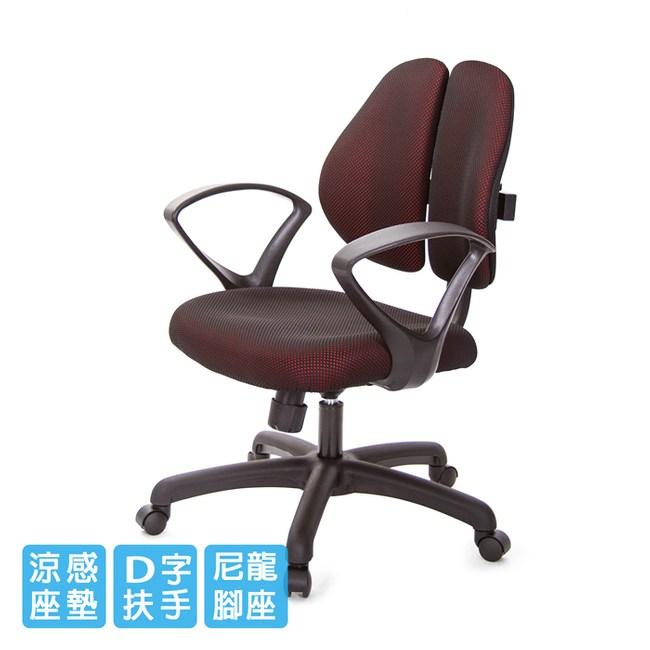 GXG 短背涼感 雙背椅 (D字扶手)TW-2992 E4#訂購備註顏色