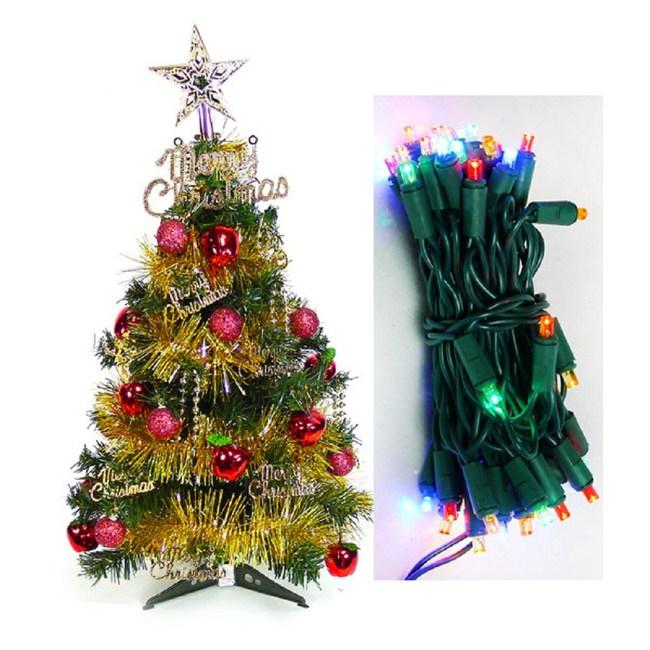 【摩達客】台灣製可愛2尺(60cm)經典裝飾聖誕樹(紅蘋果金色系+LED50燈插電式彩色燈