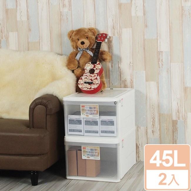 【收納屋】『戀家』45L  抽屜整理箱 (二入/ 組)