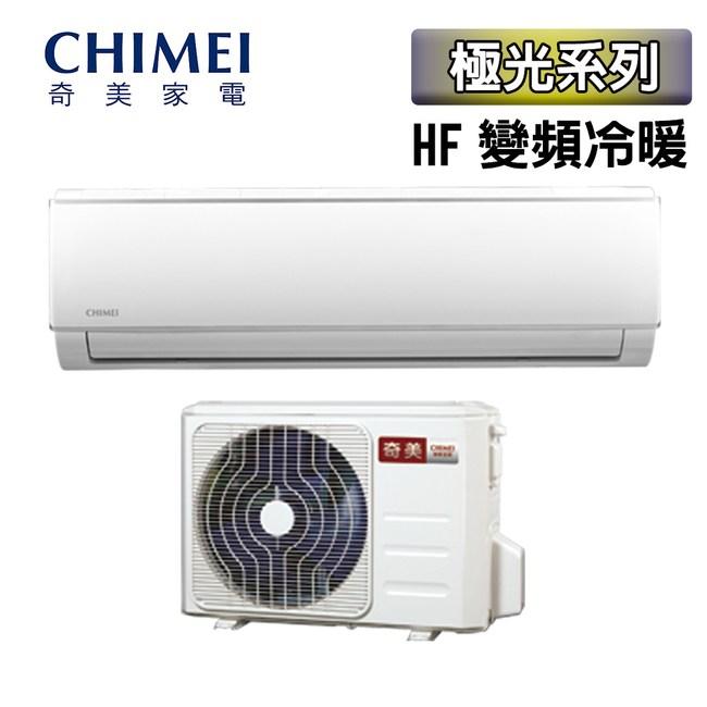 【奇美】10-13坪變頻冷暖RB/RC-S65HF1