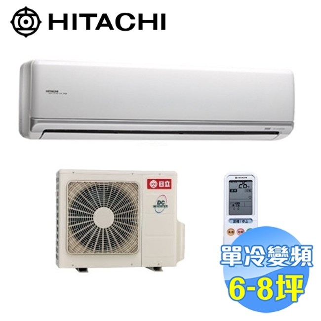 日立1對1頂級變頻冷氣壁RAC/S50JK 6-8坪