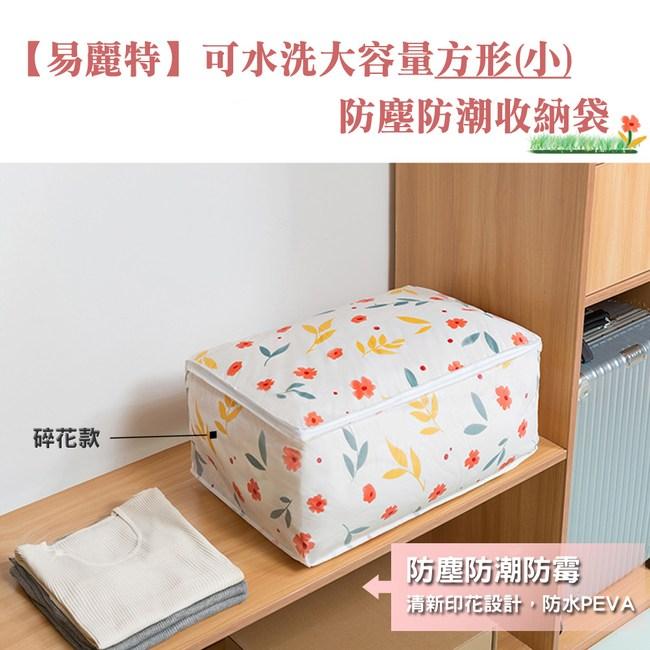 【易麗特】可水洗大容量方形-小  防塵防潮收納袋(4入)