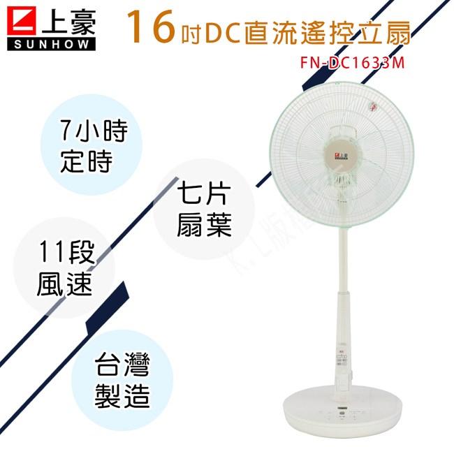 【上豪】16吋DC直流遙控立扇(FN-DC1633M)