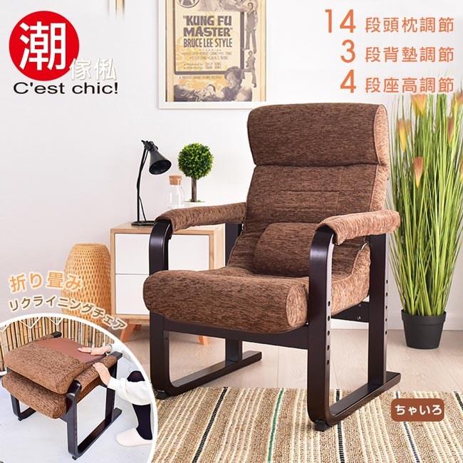 【C'est Chic】瑞薈樂齡休閒躺椅(Brown)