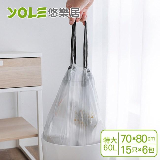 【YOLE悠樂居】家用多尺寸加厚封口拉繩垃圾袋-特大60L-15只6包