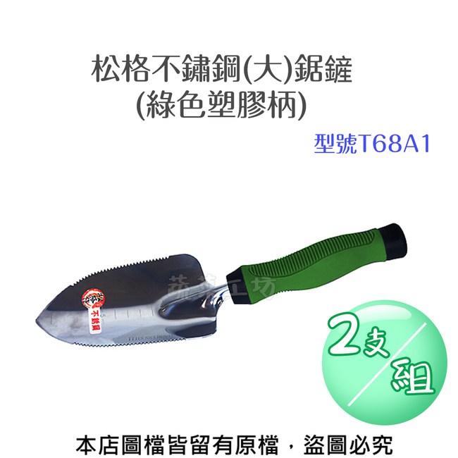 松格不鏽鋼(大)鋸鏟(綠色塑膠柄)型號T68A1-2支/組