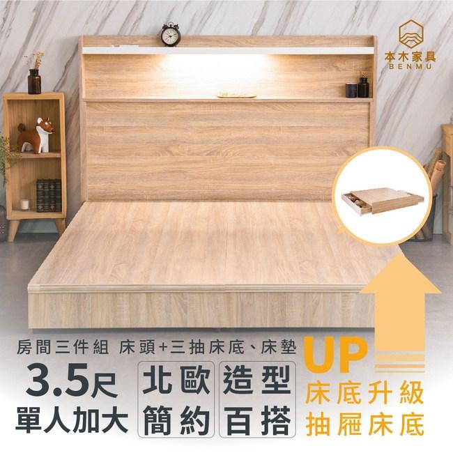 【本木】艾拉菈 北歐插座LED燈房間三件組收納升級款-單大3.5尺 床胡桃