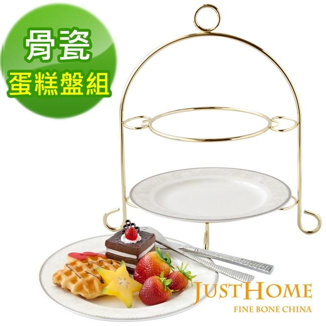 Just Home安格斯高級骨瓷雙層蛋糕盤附架