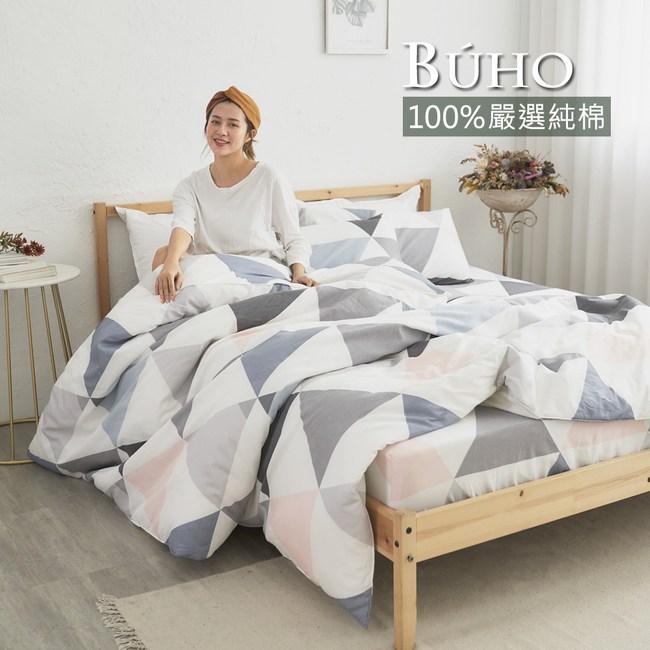 【BUHO】天然嚴選純棉雙人三件式床包組(天空之鏡)