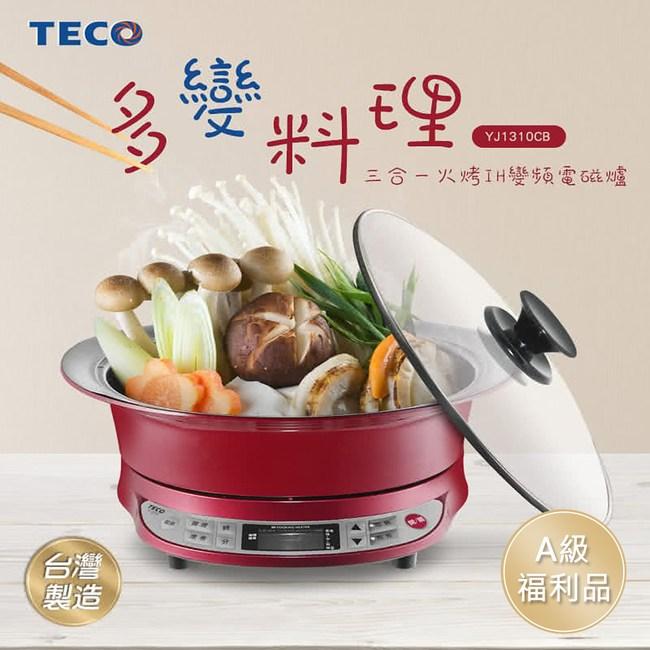 A級福利品 TECO東元 YJ1310CB 火烤三合一IH變頻電磁爐