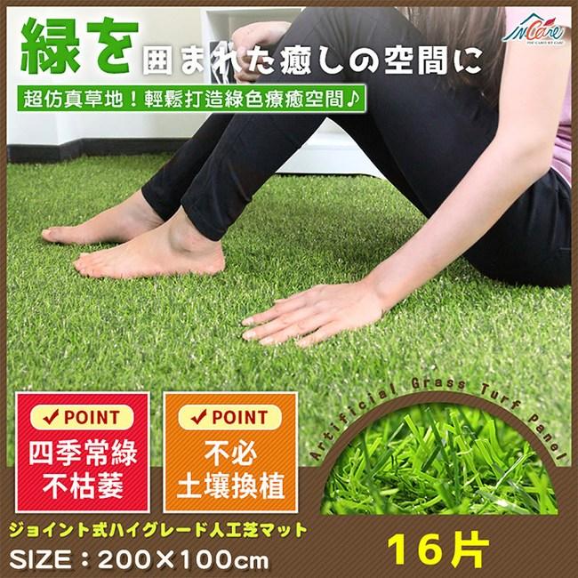 Incare 高品質仿真人造草皮地板-16入(4.84坪)