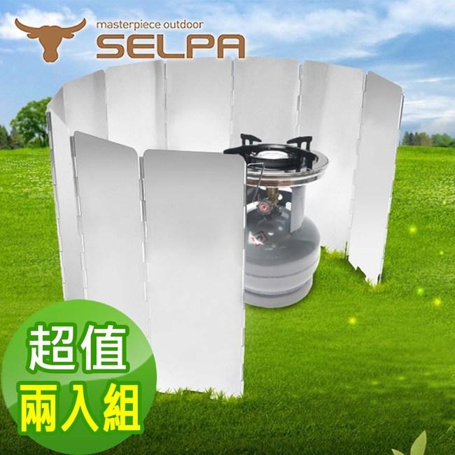 【韓國SELPA】十片加高款鋁合金擋風板(超值兩入組)