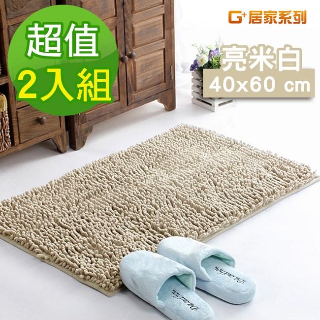 【G+居家】超細纖維長毛止滑吸水地墊 40x60cm-亮米白(2件組)