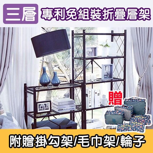 媽媽咪呀 專利免組裝折疊層架/置物架_三層_加贈六件式旅行收納袋雅典白