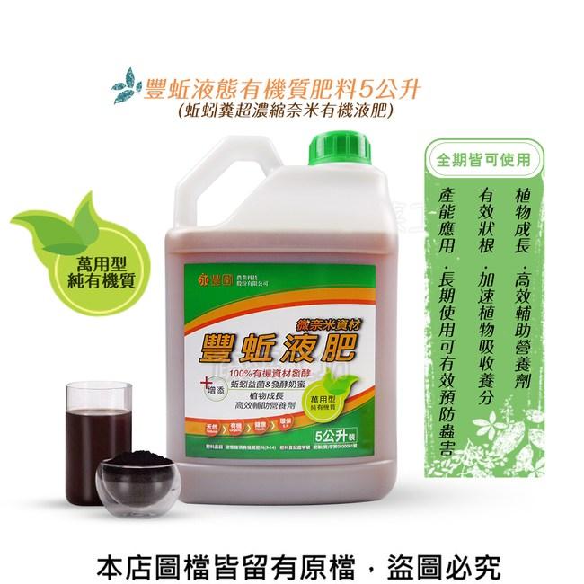 豐蚯液態有機質肥料5公升 (蚯蚓糞超濃縮奈米有機液肥)
