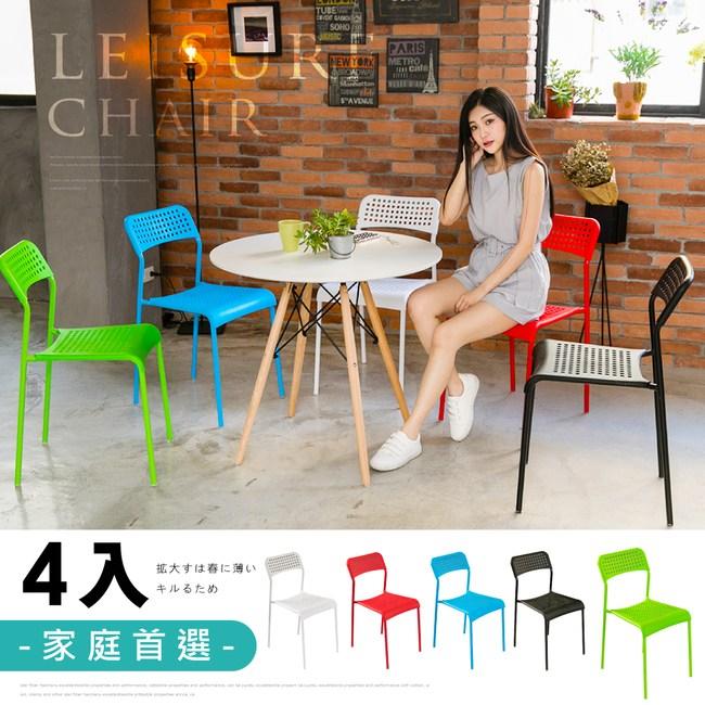 【家具+】4入組-Ted 簡約透氣舒適洞洞休閒椅/餐椅/戶外椅黑色-4