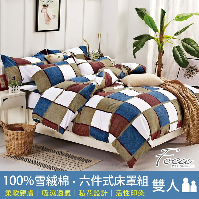 【FOCA時空之門】雙人-活性印染100%雪絨棉六件式舖棉床罩組