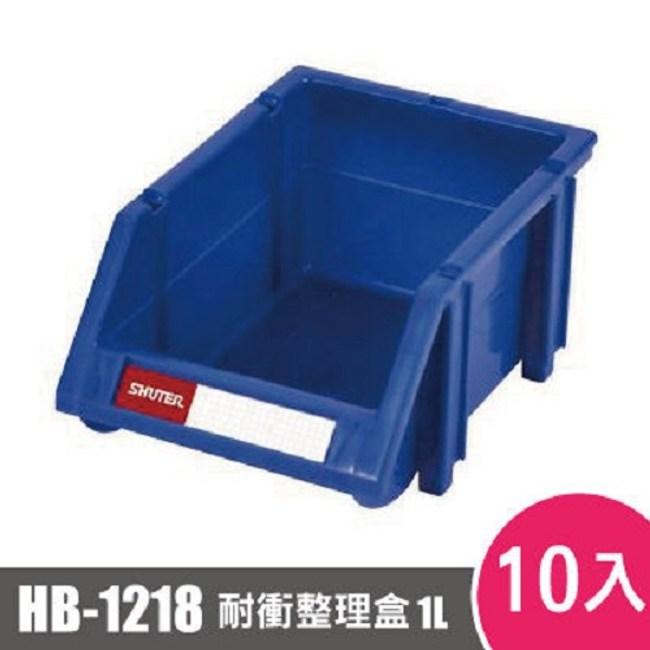 樹德SHUTER耐衝整理盒HB-1218 10入