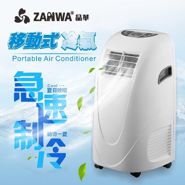 【ZANWA晶華】移動式冷氣機/除濕機/空調機(ZW-LD08C)