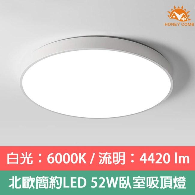 【Honey Comb】北歐簡約LED 52W臥室吸頂燈白光(V3912W)