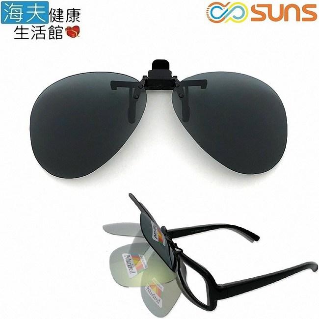 【海夫】向日葵眼鏡 偏光夾片 防眩光 水滴型(黑灰)