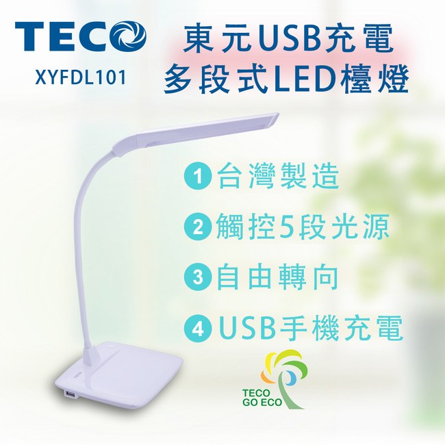 TECO東元 USB充電多段式LED檯燈 XYFDL101