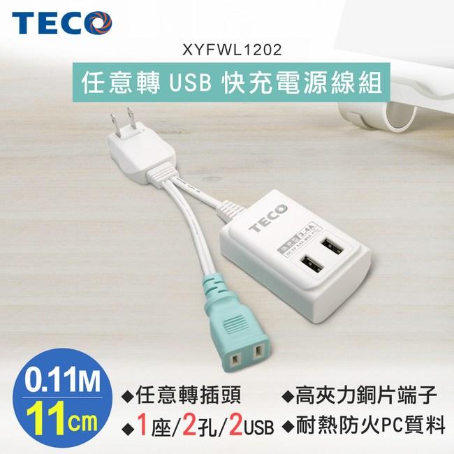 TECO 東元 任意轉USB快充電源線組-11CM XYFWL1202
