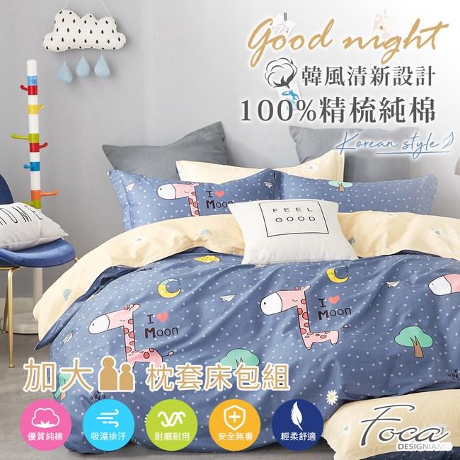 【FOCA長頸鹿旅行】加大韓風設計100%精梳棉三件式枕套床包組