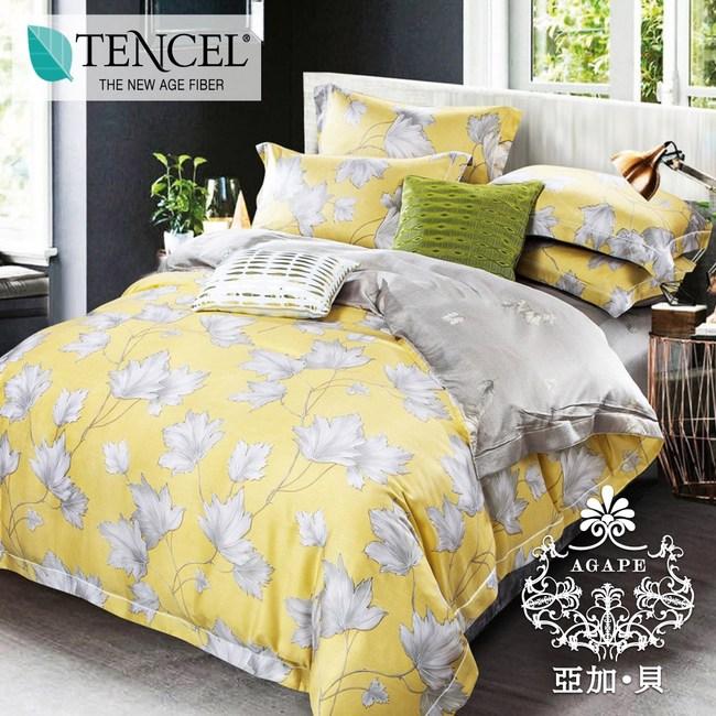 AGAPE亞加貝《楓色-黃》雙人加大 高級純天絲八件式精品床罩組