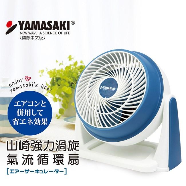 YAMASAKI 山崎家電 強力渦旋氣流循環扇 SK-F9