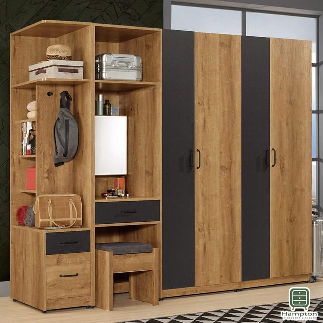 【Hampton 漢汀堡】希凱8.5尺組合衣櫥-含化妝椅