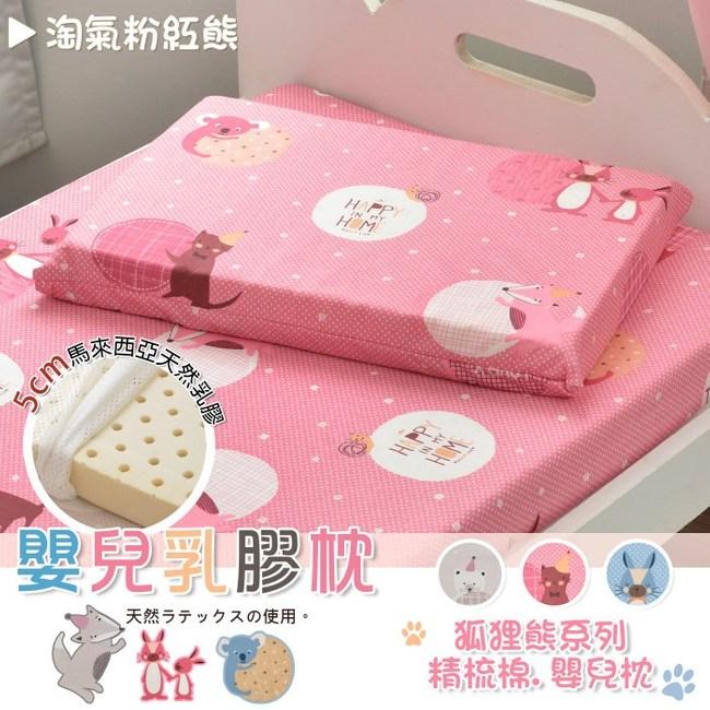 【班尼斯】【狐狸熊系列】天然乳膠嬰兒平面枕30x45x5cm淘氣粉紅熊