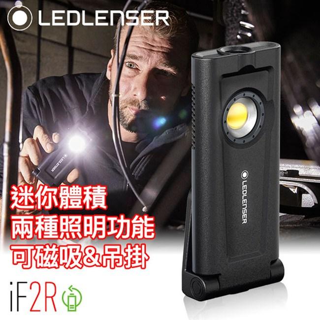 德國LED LENSER iF2R 充電式工作燈