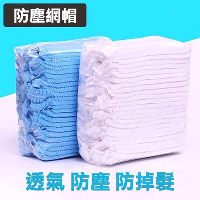 無塵室單筋防塵網帽白200入(Y8848)