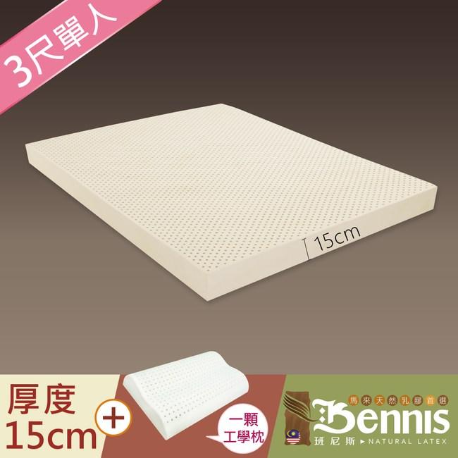 【班尼斯】3x6.2尺x15cm鑽石級馬來乳膠床墊+一顆~工學枕